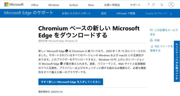 Chromium based Edge